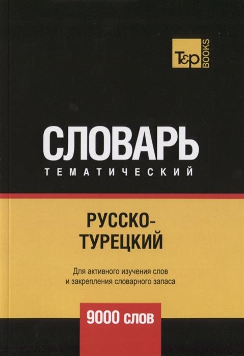 Таранов А. (сост.) Русско-турецкий тематический словарь 9000 слов