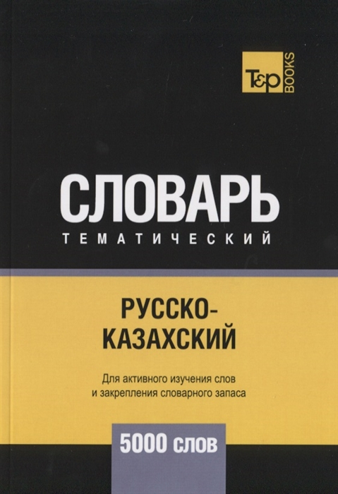 Таранов А. Русско-казахский тематический словарь 5000 слов