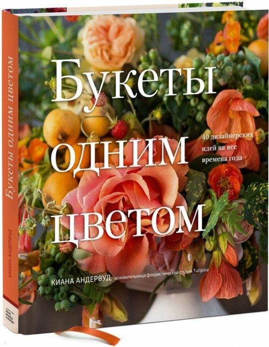 67e2a23a08b7f3 Букеты одним цветом. 40 дизайнерских идей на все времена года ...