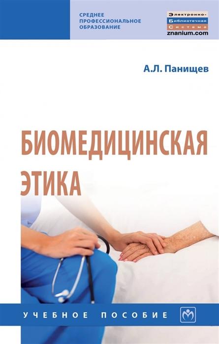 Биомедицинская этика Учебное пособие