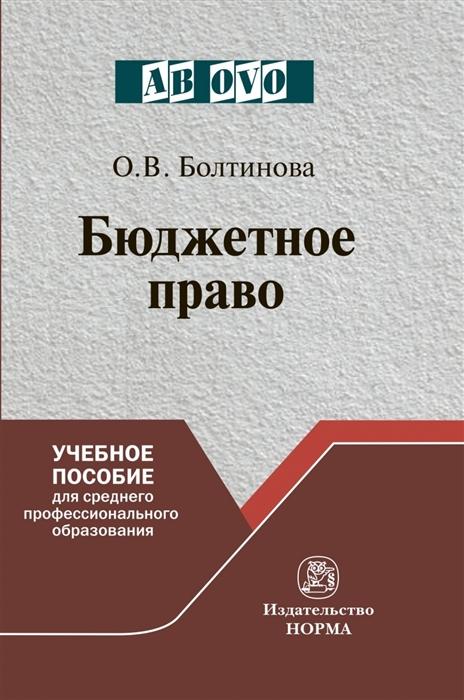 Бюджетное право Учебное пособие для среднего профессионального образования