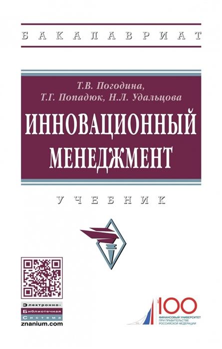 Инновационный менеджмент Учебник