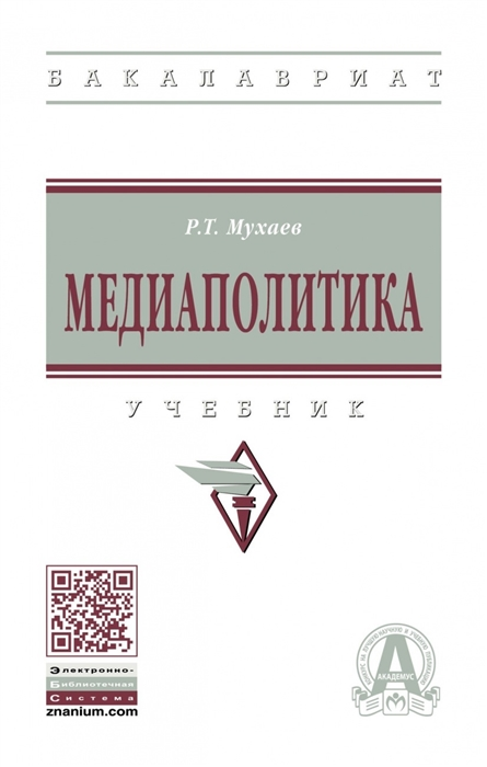 Медиаполитика Учебник