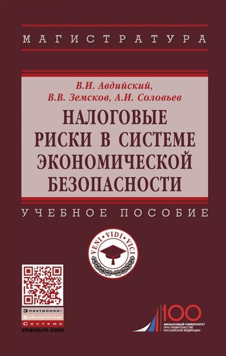 цена на Авдийский В., Земсков В., Соловьев А. Налоговые риски в системе экономической безопасности Учебное пособие