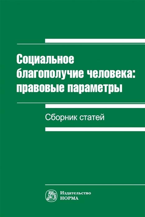 Социальное благополучие человека правовые параметры Сборник статей