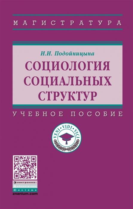 Социология социальных структур Учебное пособие