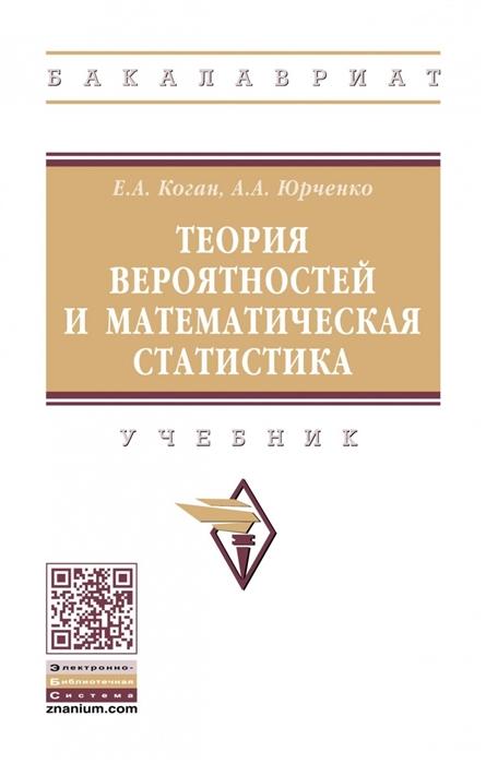 Теория вероятностей и математическая статистика Учебник