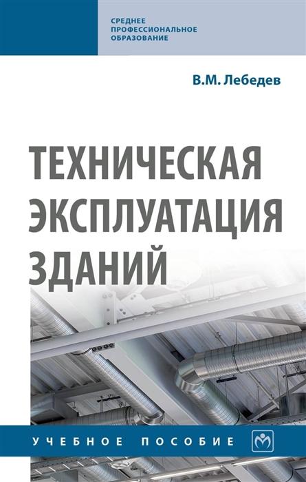Лебедев В. Техническая эксплуатация зданий Учебное пособие