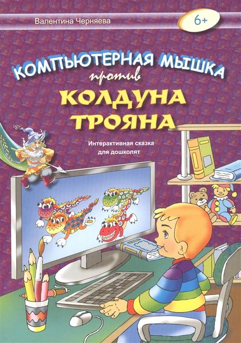 Черняева В. Компьютерная мышка против колдуна Трояна компьютерная мышка oem 2 4 usb 6 bv 302