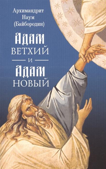 Байбородин Н. Адам ветхий и Адам Новый адам и мирьям
