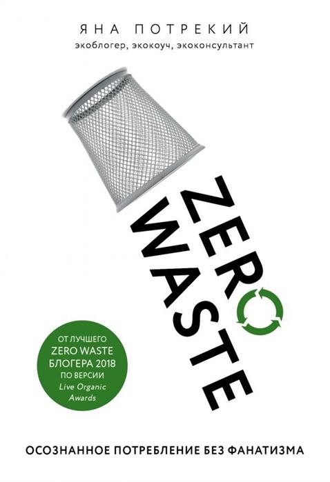 Потрекий Я. Zero Waste Осознанное потребление без фанатизма