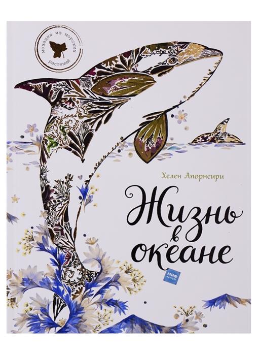 Купить Жизнь в океане, Манн, Иванов и Фербер, Естественные науки