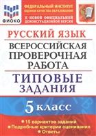Русский язык. Всероссийская проверочная работа. 5 класс. Типовые задания. 15 вариантов
