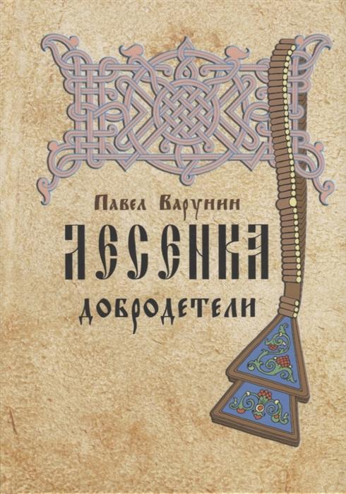 Лесенка добродетели Книжница древлеправославных детей