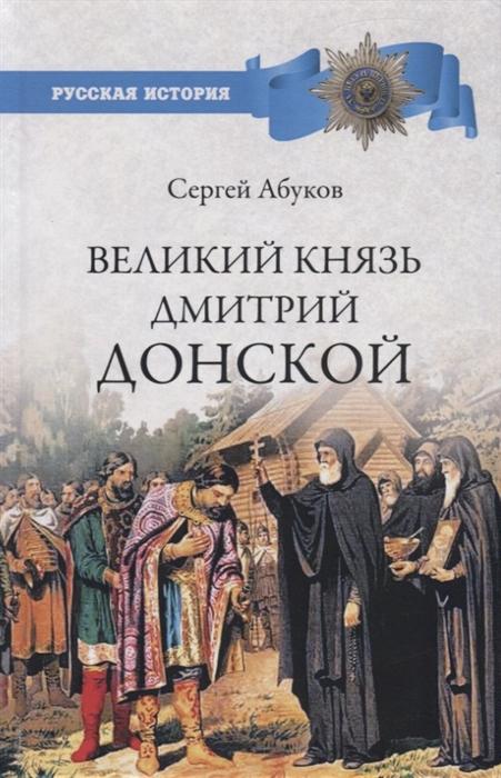 Абуков С. Великий князь Дмитрий Донской
