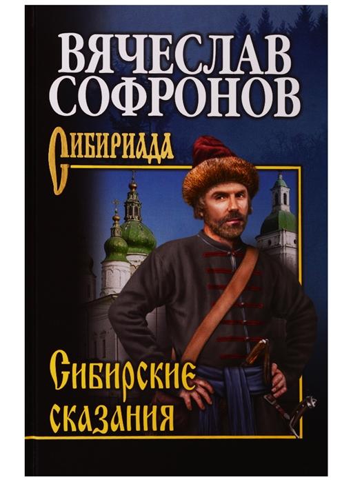Софронов В. Сибирские сказания софронов в непоборимый мирович