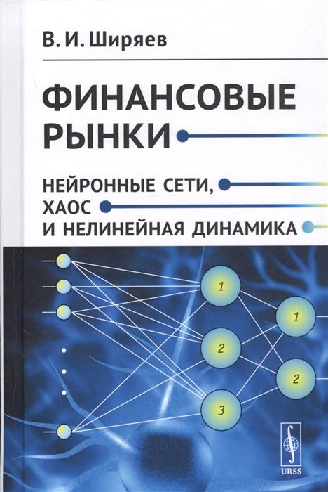 Ширяев В. Финансовые рынки Нейронные сети хаос и нелинейная динамика малинецкий г г нелинейная динамика подходы результаты надежды 28