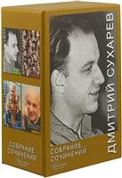Дмитрий Сухарев. Собрание сочинений в 4 томах (комплект из 4 книг)