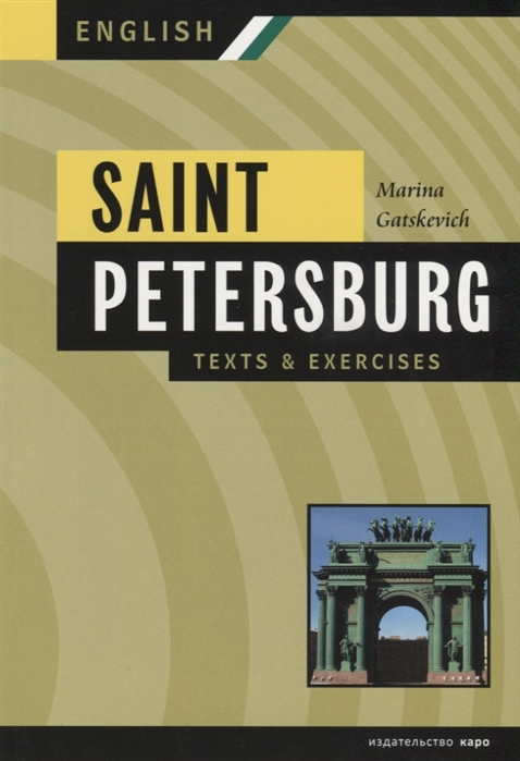 Гацкевич М. Saint-Petersburg Texts Exercises Book II Санкт-Петербург Тексты и упражнения Книга II alternative petersburg guide book