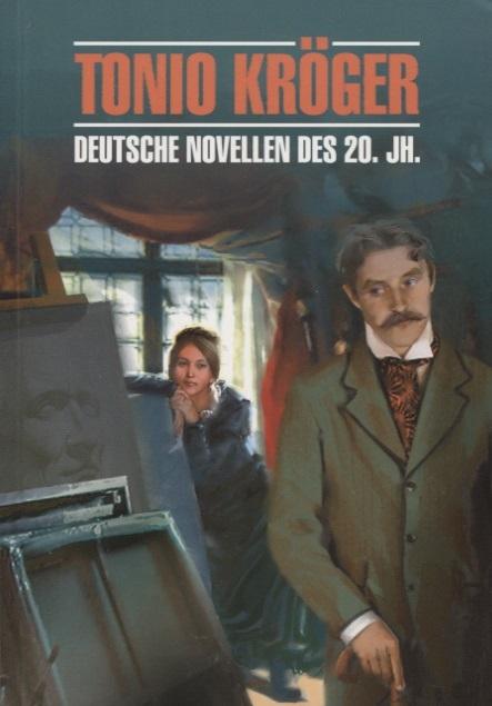 Панайотти О. (ред.) Tonio Kroger Deutsche Novellen Des 20 Jahrhunderts m l abbé trochon italienische portraitskulpturen des xv jahrhunderts