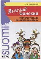 Веселый финский. Рабочая тетрадь по финскому языку