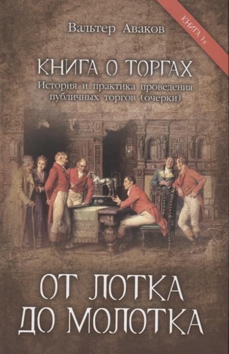Аваков В. От лотка до молотка Книга 1