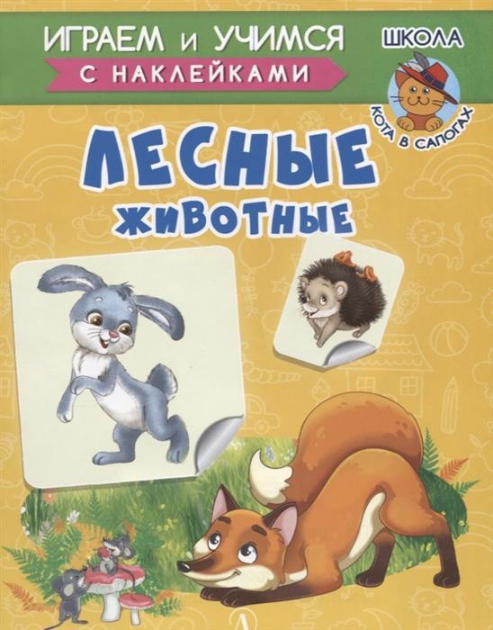 Шестакова И. Лесные животные цена