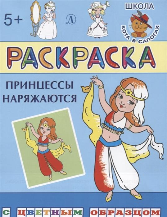 Шестакова И. (ред.) Принцессы наряжаются шестакова и ред принцессы мечтают раскраска для девочек