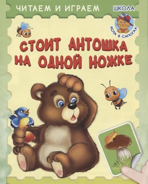 Шестакова И. (сост.) Стоит Антошка на одной ножке