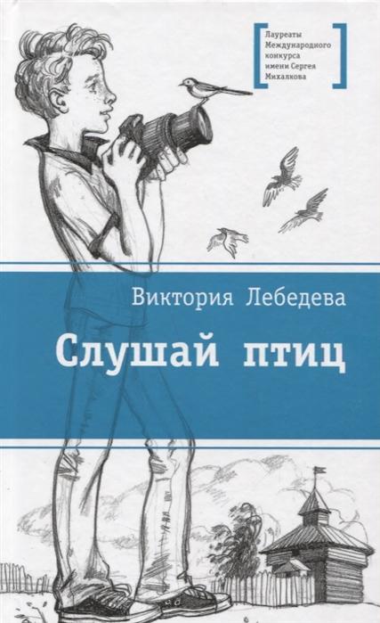 Фото - Лебедева В. Слушай птиц лебедева э лекторий в библиотеке