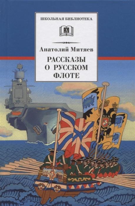 Митяев А. Рассказы о русском флоте цена и фото