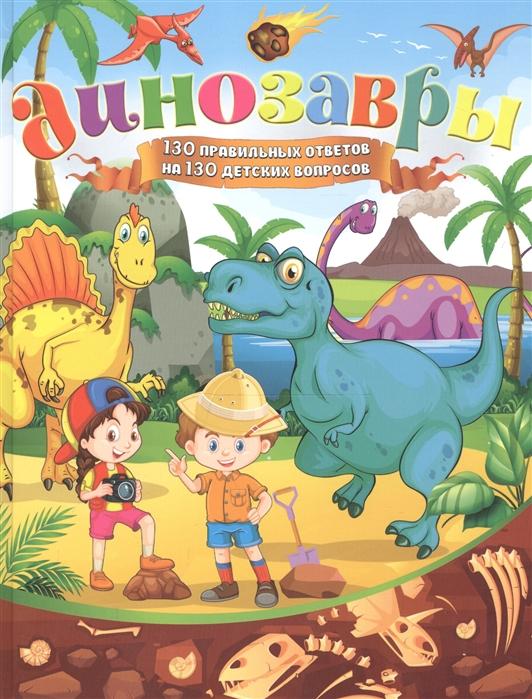 Купить Динозавры 130 правильных ответов на 130 детских вопросов, Владис, Естественные науки