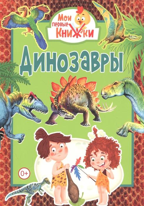 Феданова Ю., Скиба Т. (ред.) Динозавры феданова ю скиба т ред динозавры