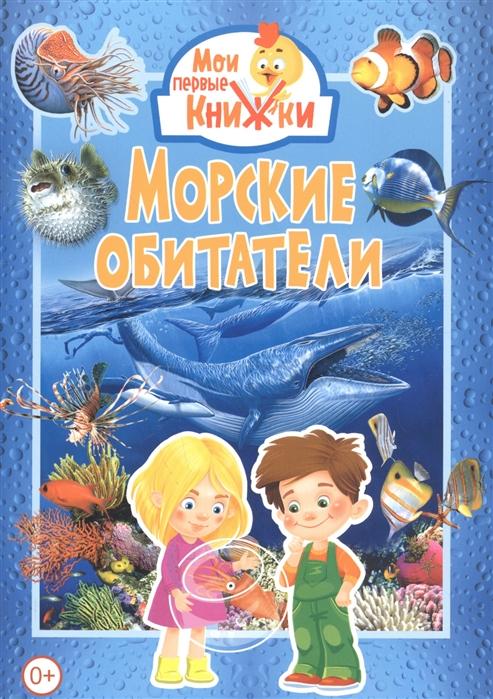 Феданова Ю., Скиба Т. (ред.) Морские обитатели