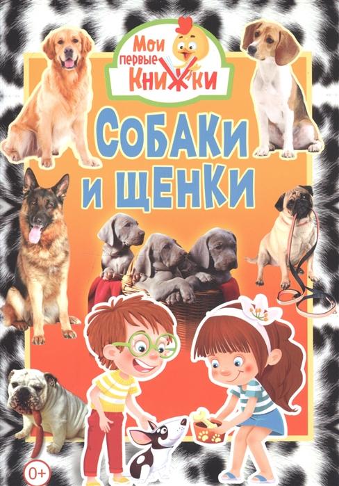 Фото - Феданова Ю., Скиба Т. (ред.) Собаки и щенки ред феданова ю рыцари