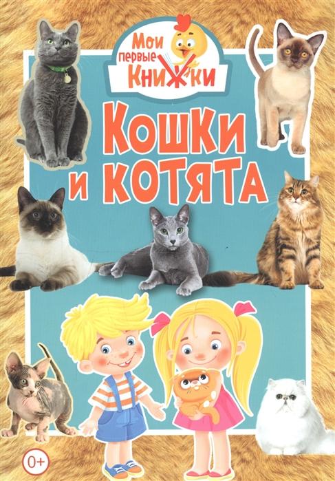 Феданова Ю., Скиба Т. (ред.) Кошки и котята паркер с кошки и котята