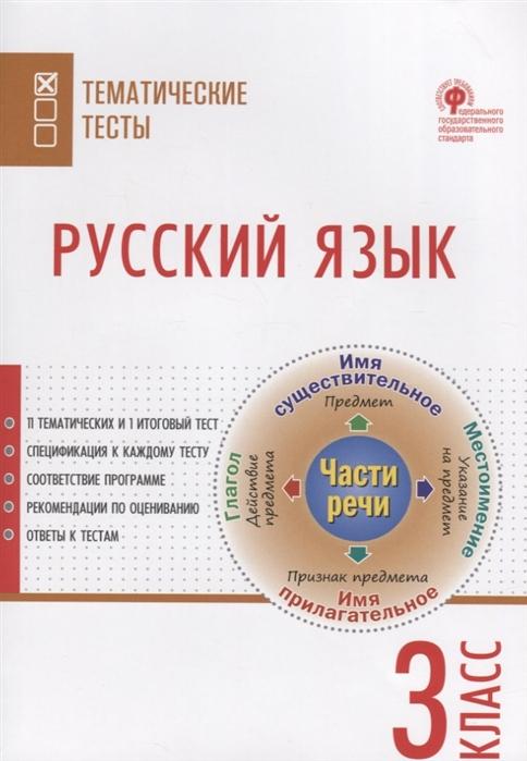 Русский язык Тематические тесты 3 класс