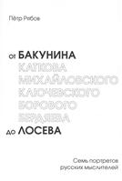 От Бакунина до Лосева. Семь портретов русских мыслителей
