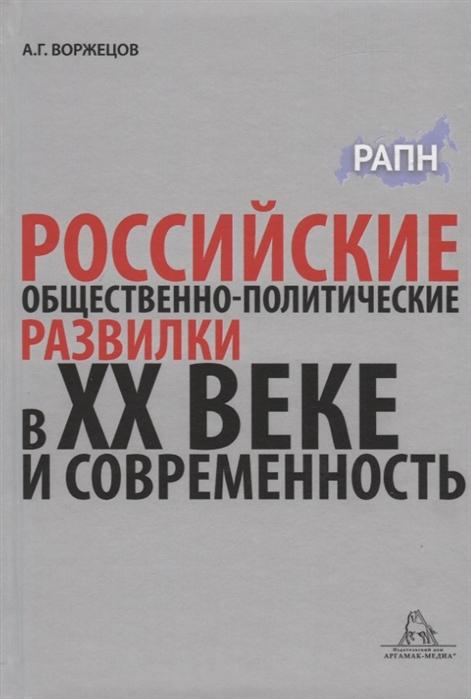 Воржецов А. Российские общественно-политические развилки в XX веке и современность Монография