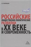 Российские общественно-политические развилки в XX веке и современность. Монография
