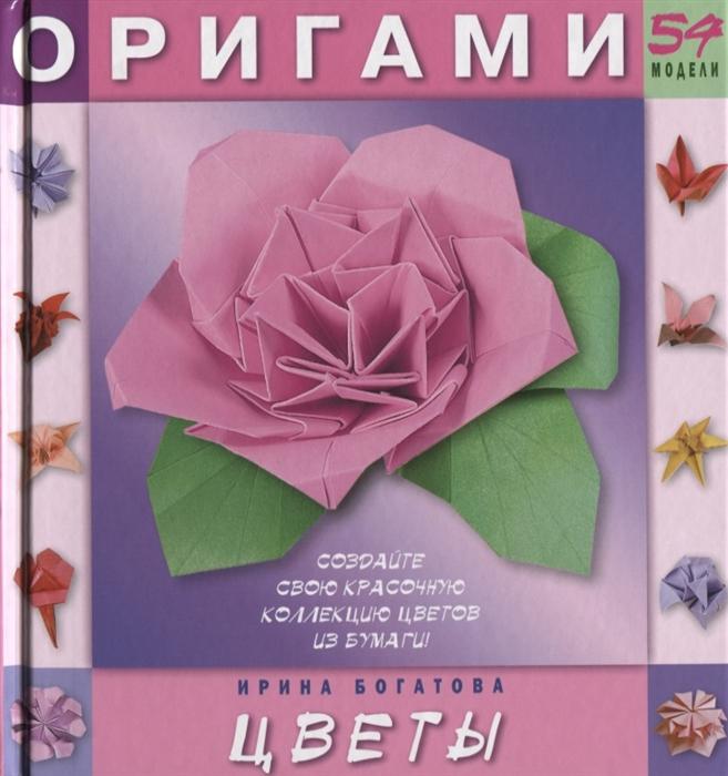 Богатова И. Оригами цветы 54 модели