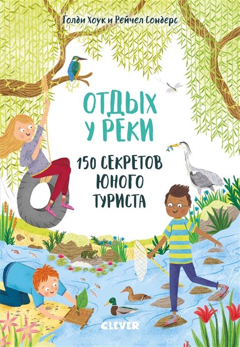 Купить Отдых у реки 150 секретов юного туриста, Клевер, Домашние игры. Игры вне дома