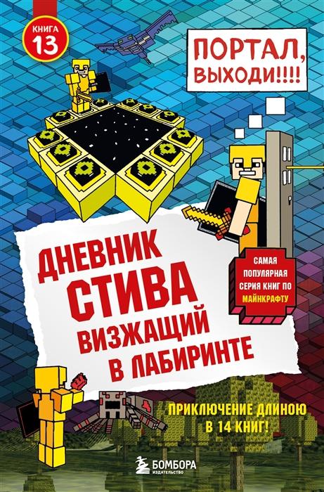Купить Дневник Стива Книга 13 Визжащий в лабиринте, Эксмо, Детская фантастика