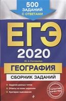 ЕГЭ 2020. География. Сборник заданий: 500 заданий с ответами