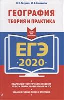 ЕГЭ 2020. География. Теория и практика
