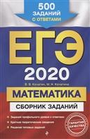 ЕГЭ 2020. Математика. Сборник заданий: 500 заданий с ответами
