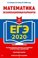 ЕГЭ 2020. Математика. Экзаменационные варианты