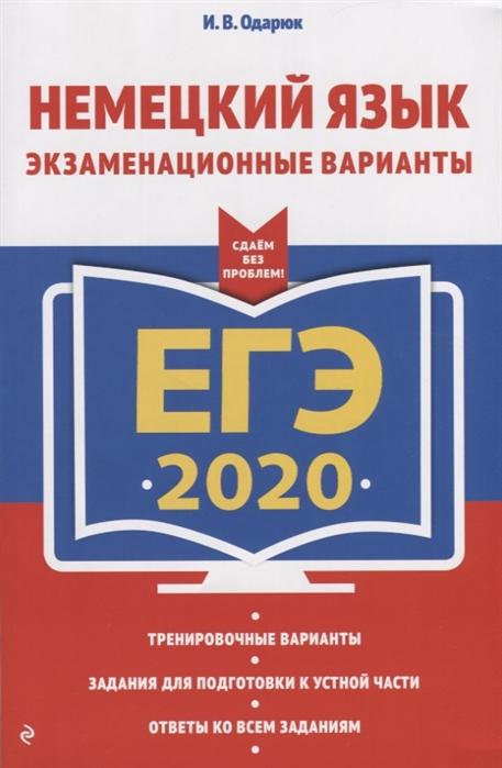 Одарюк И. ЕГЭ 2020 Немецкий язык Экзаменационные варианты
