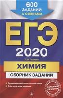 ЕГЭ 2020. Химия. Сборник заданий: 600 заданий с ответами