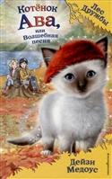 Котенок Ава, или Волшебная песня